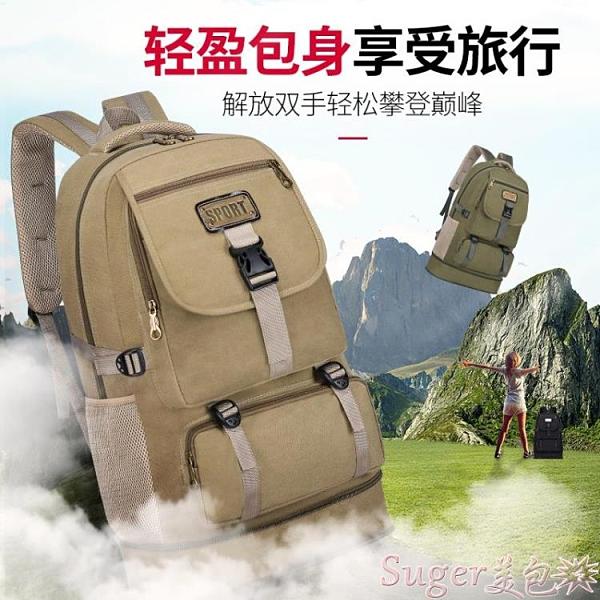 登山包新款厚帆布後背包可擴容65升超大容量登山包男女大背包旅行包55升 suger