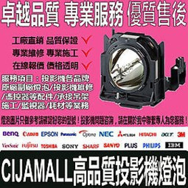 【Cijashop】 For PANASONIC PT-D6000ES PT-D6000LS 投影機燈泡組 ET-LAD60W