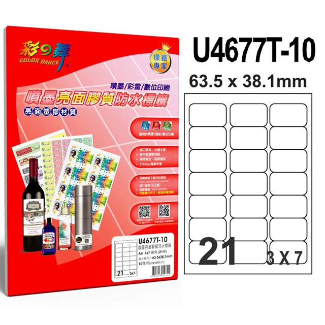 彩之舞 進口噴墨亮面膠質防水標籤 21格圓角 U4677T-10