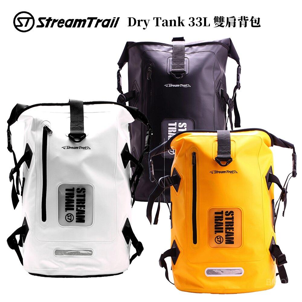【2020新款】Stream Trail Dry Tank 33L 雙肩背包 大容量 背包 後背包 防水背包