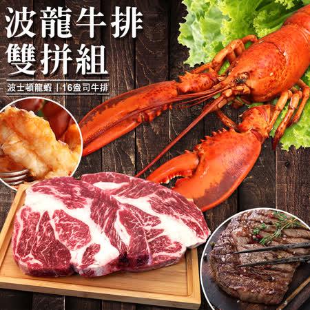 【海鮮王】熟凍波士頓龍蝦+16oz牛排雙拼組(龍蝦350g±10%*1隻+美國16oz牛排*1片 )