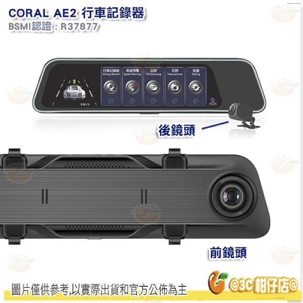 贈32G卡 CORAL AE2 前後雙鏡頭 行車記錄器 12吋加長鏡面 10吋觸控螢幕 GPS測速照相提醒