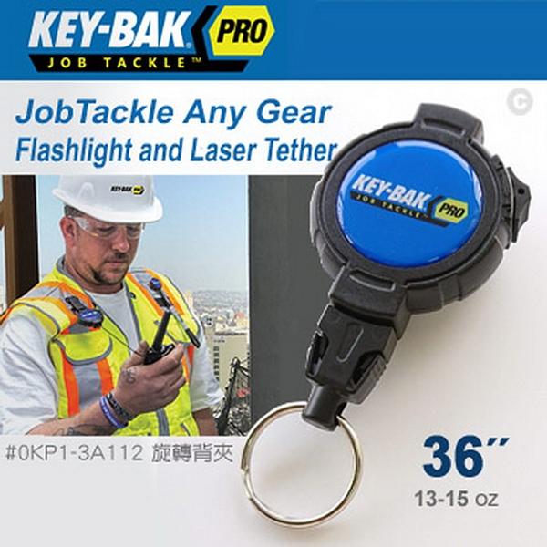 """美國KEY-BAK JobTackle系列 36""""強力負重鎖定鑰匙圈(公司貨)#0KP1-3A112(附旋轉背夾)"""
