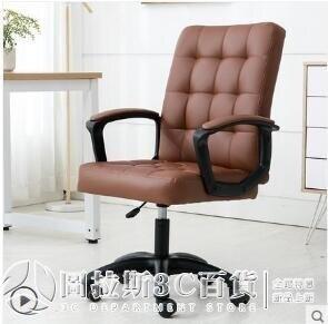 電腦椅 家用現代簡約懶人休閒舒適久坐辦公椅升降轉椅座椅書房椅 樂樂百貨