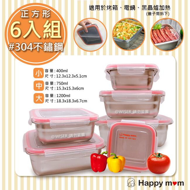 幸福媽咪304不鏽鋼保鮮盒/便當盒幸福六件組(hm-304)正方型