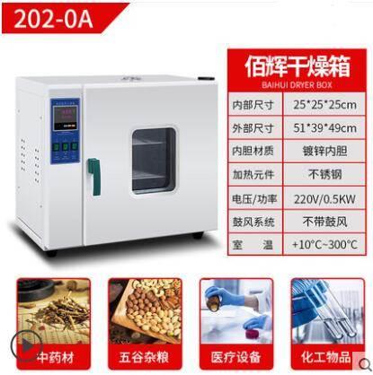 電熱鼓風幹燥箱烘箱工業恒溫烤箱實驗室真空烘幹箱烘幹機商用