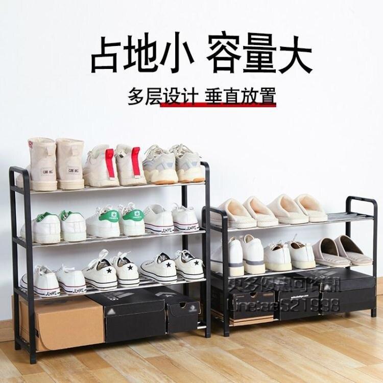 鞋架簡易多層防塵經濟型宿舍鞋櫃家用門口收納神器鞋架子室內好看 每日特惠NMS 清涼一夏钜惠