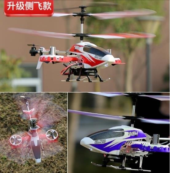 遙控飛機 遙控飛機兒童直升機耐摔電動男孩玩具充電飛行器模型小學生無人機