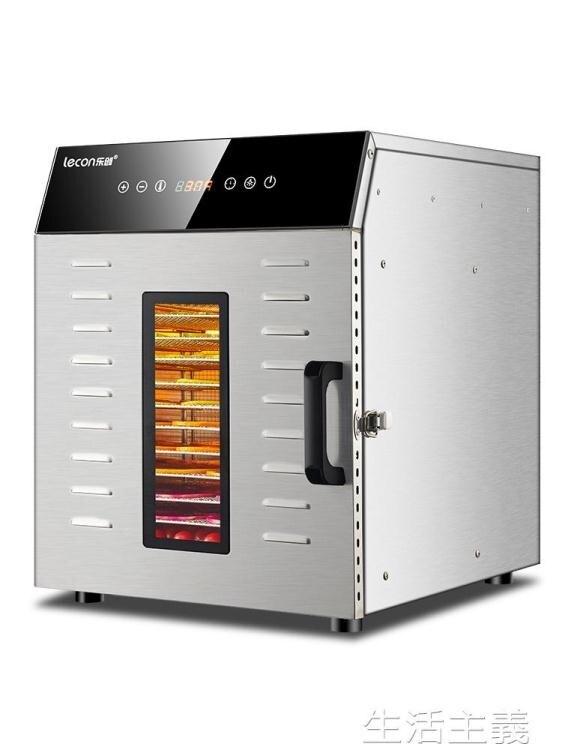 食物乾燥機 樂創水果烘干機食品家用小型食物果蔬風干機干果機蔬菜商用脫水機