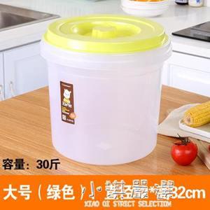 米桶防潮防蟲儲米箱家用30斤密封20斤大米收納桶15kg面桶10kg米缸