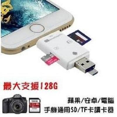 蘋果/安卓/電腦 TF/SD卡通用手機讀卡隨身碟 支援128G 無內存 讀卡機 S-12
