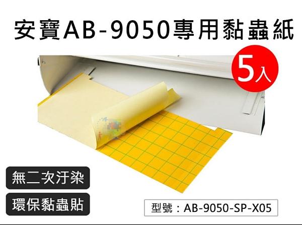 【安寶 】5入專業用 黏蟲紙 無二次汙染 環保補蟲貼紙 黏蟲燈耗材 營業用黏蟲貼 AB-9050-SP-X05