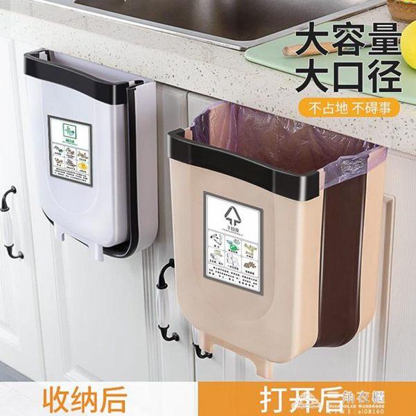 廚房垃圾桶家用掛式摺疊圾垃桶壁掛式櫥柜門廚余收納拉圾筒圾圾籃全館促銷限時折扣