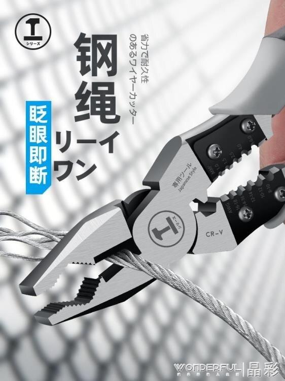 工具鉗子多功能萬用斜口鉗尖嘴鉗五金工具大全德國萬能鋼絲鉗電工 免運  聖誕節禮物