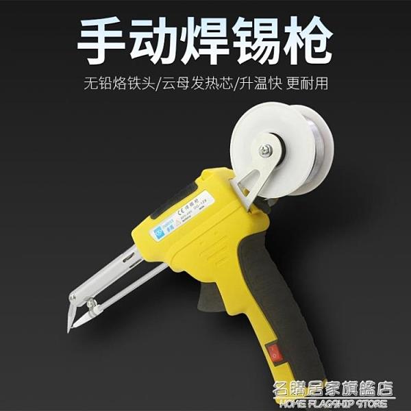 手動焊錫槍恒溫電烙鐵自動焊錫套裝焊搶焊錫家用電子維修焊接工具【名購新品】
