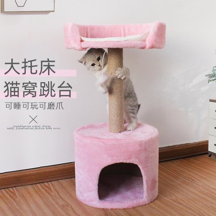 貓抓板小型貓爬架貓樹磨爪貓抓柱貓跳臺寵物貓咪玩具用品保暖貓窩 兒童節新品