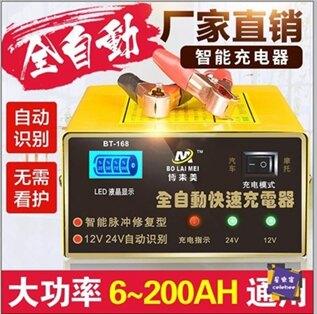 電瓶充電器 汽車電瓶充電器12V24V伏摩托車蓄電池全智慧通用型自動充電機 全館免運