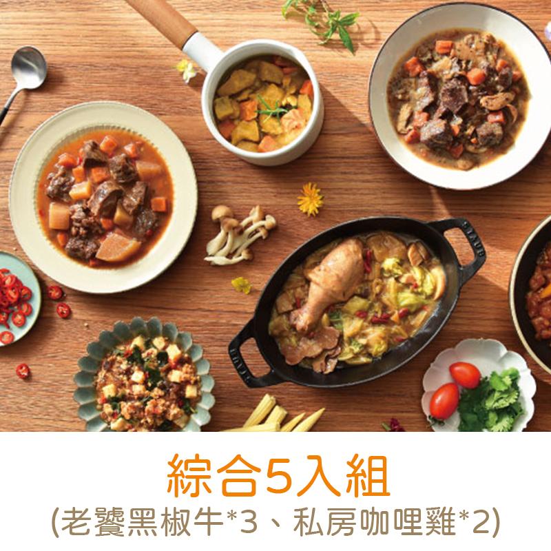 [媽媽食驗室 綜合5入組(老饕黑椒牛*3、私房咖哩雞*2)