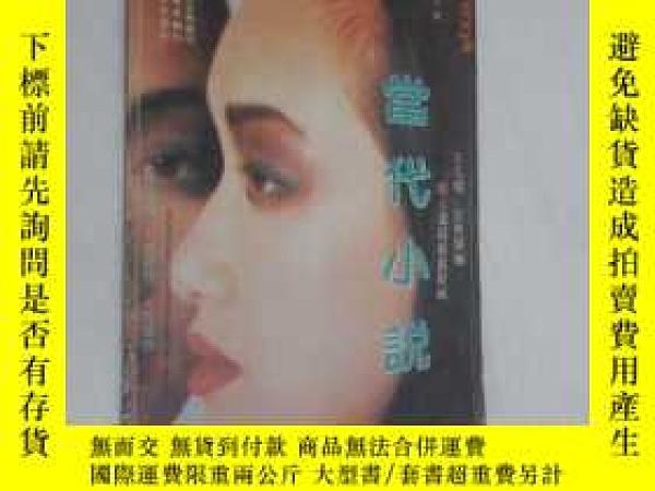 二手書博民逛書店當代小說罕見總第198期Y19945