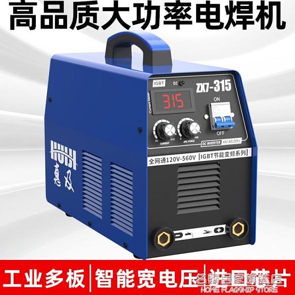 工業級電焊機315 400雙電壓家用220v三相380v兩用便攜式小型全銅 NMS名購新品