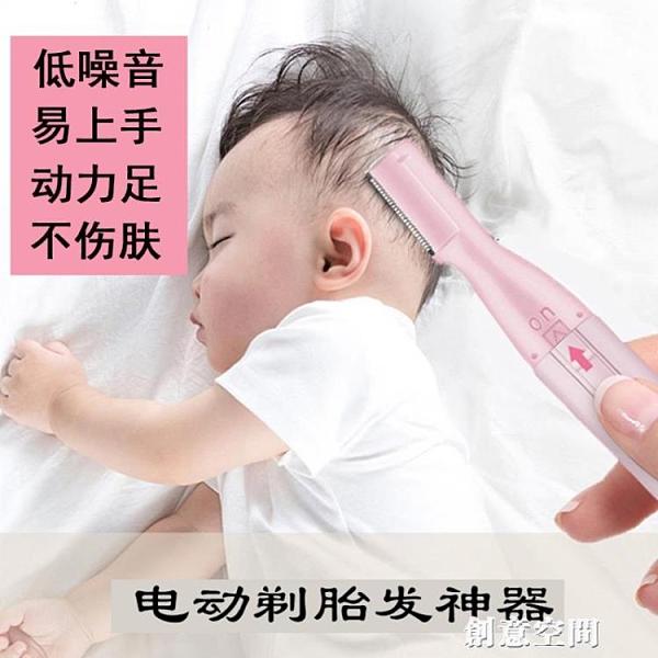 嬰兒理發器剃光頭胎毛神器新生寶寶幼兒刮發電動剃頭刀自己剪家用 創意新品