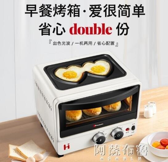 【快速出貨】微波爐 Hauswirt/海氏 B10早餐機烤箱家用多功能烘焙小烤箱 七色堇 新年春節送禮