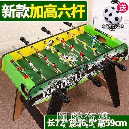 足球桌 益智兒童玩具 3-6周歲5智力4男童8桌球12小孩7男孩10歲桌上足球9-韓尚華蓮