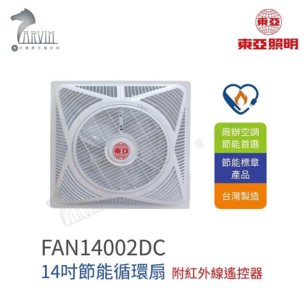 《東亞照明》FAN14002DC DC變頻天花板節能循環扇 有效省電 內附遙控 台灣製造