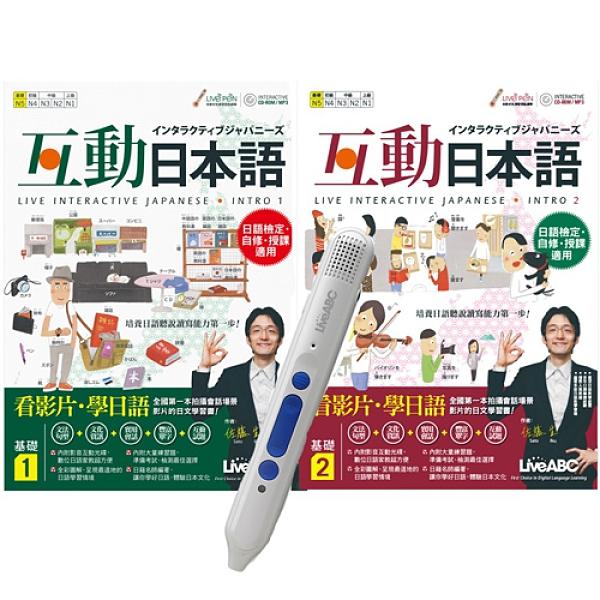 互動日本語基礎版(全2書)+LiveABC智慧點讀筆16G(Type-C充電版)