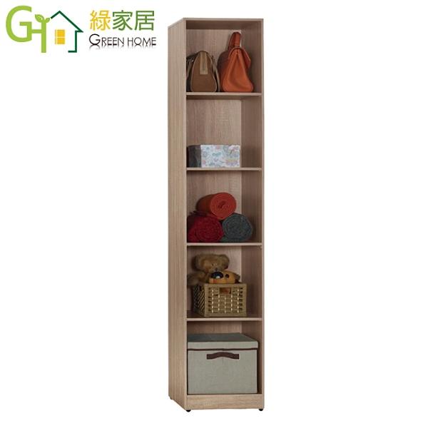 【綠家居】希爾 淺橡木紋1.3尺開放式衣櫃/收納櫃