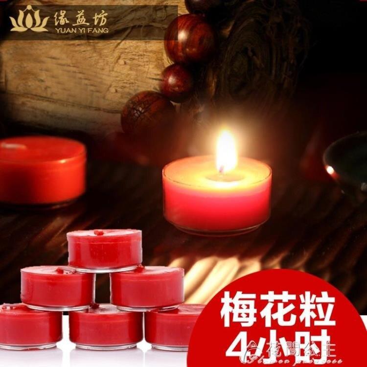 酥油燈-緣益坊酥油燈廠4小時酥油燈108粒酥油蠟燭斗燭寺院保溫煮茶塑膠殼 聖誕節禮物