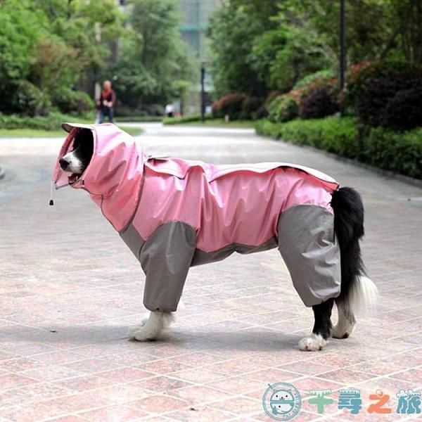 大狗狗雨衣服中型犬四腳全包寵物防水