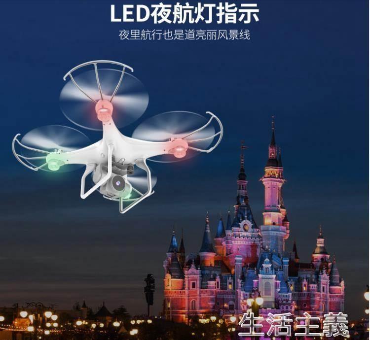 無人機 高清遙控小飛機玩具航拍飛行器四軸充電兒童直升男孩