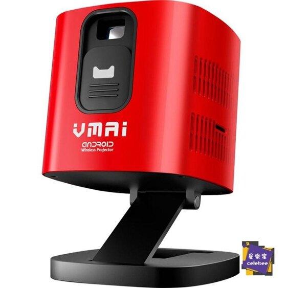 迷你投影儀 2020新款微麥m200微型投影儀家用小型投牆便攜式手機一體機安卓無線迷你3D高清T【年終尾牙 交換禮物】
