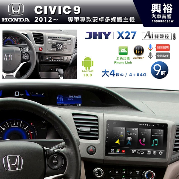 【JHY】2012~年HONDA CIVIC9專用9吋螢幕X27系列安卓機*Phone Link*大4核心4+64