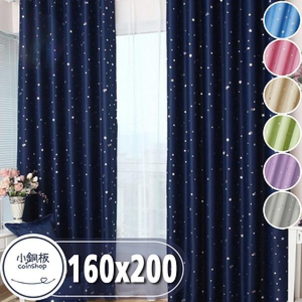 【小銅板-星空系列遮光窗簾】單片寬160*高200-1套2片入璀璨星空天藍
