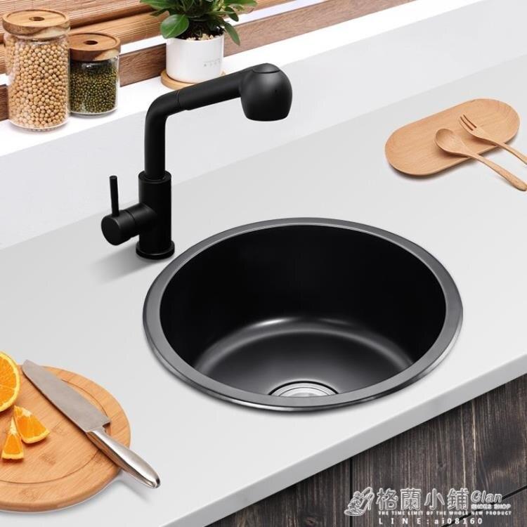 【快速出貨】黑色納米圓形水槽單槽迷你小號304不銹鋼吧台陽台廚房洗菜盆台下-99購物節 新年春節  送禮