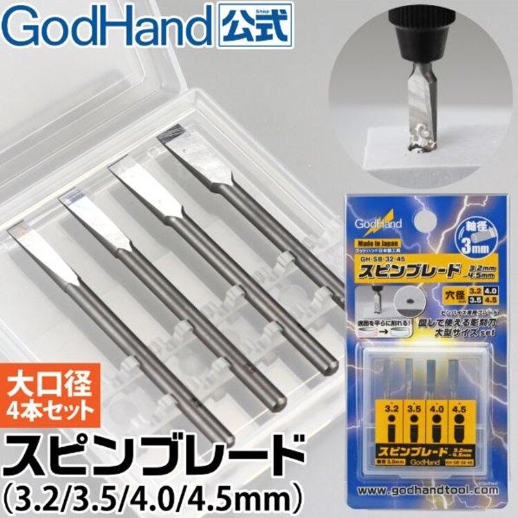 耀您館★日本神之手GodHand高硬度特殊刃物鋼銑刀頭4入組GH-SB-32-45銼刀頭3.2mm-4.5mm平頭雕刻刀