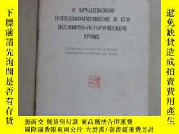 二手書博民逛書店關於赫魯暁夫的假共產主義及其在世界歷史上的教訓罕見【俄文版】Y1