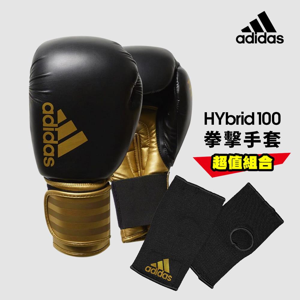 adidas Hybrid100 拳擊手套超值組-黑金(拳擊手套+快速手綁帶)