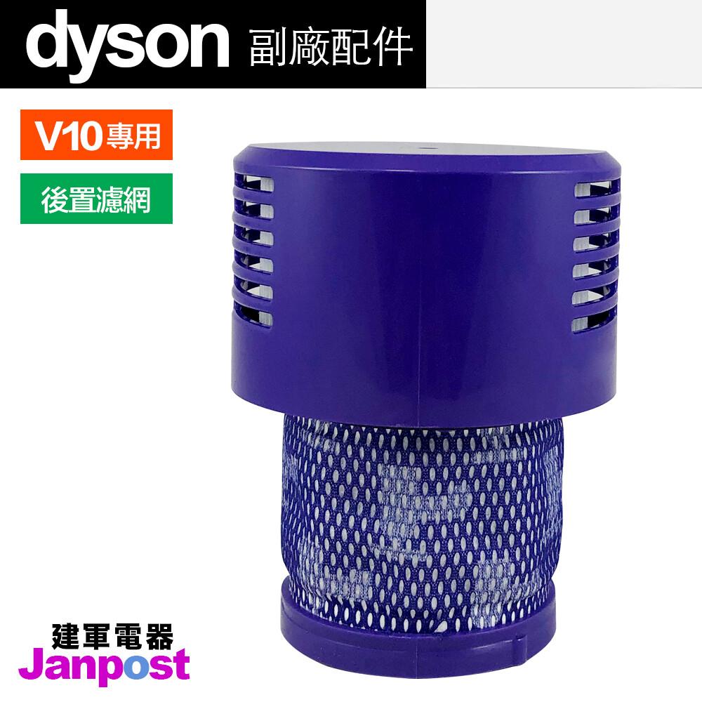 dyson 戴森 副廠配件 v10 sv12 專用 長版 hepa 後置濾網 濾網 濾芯 建軍電器