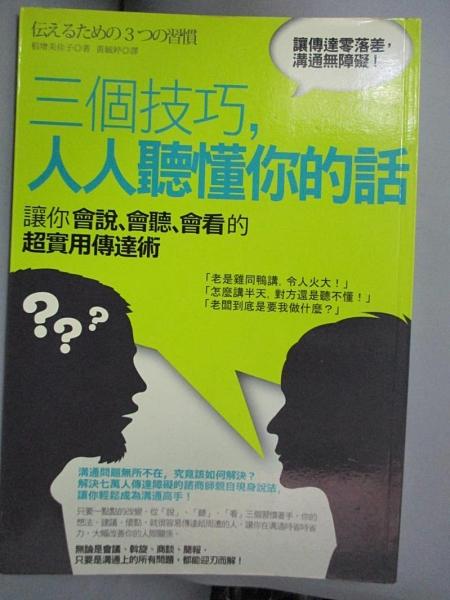 【書寶二手書T8/溝通_B9C】三個技巧,人人聽懂你的話_黃毓婷