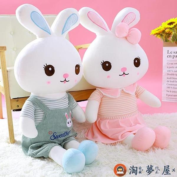 可愛小兔子玩偶毛絨玩具小白兔娃娃公仔抱枕布娃娃【淘夢屋】