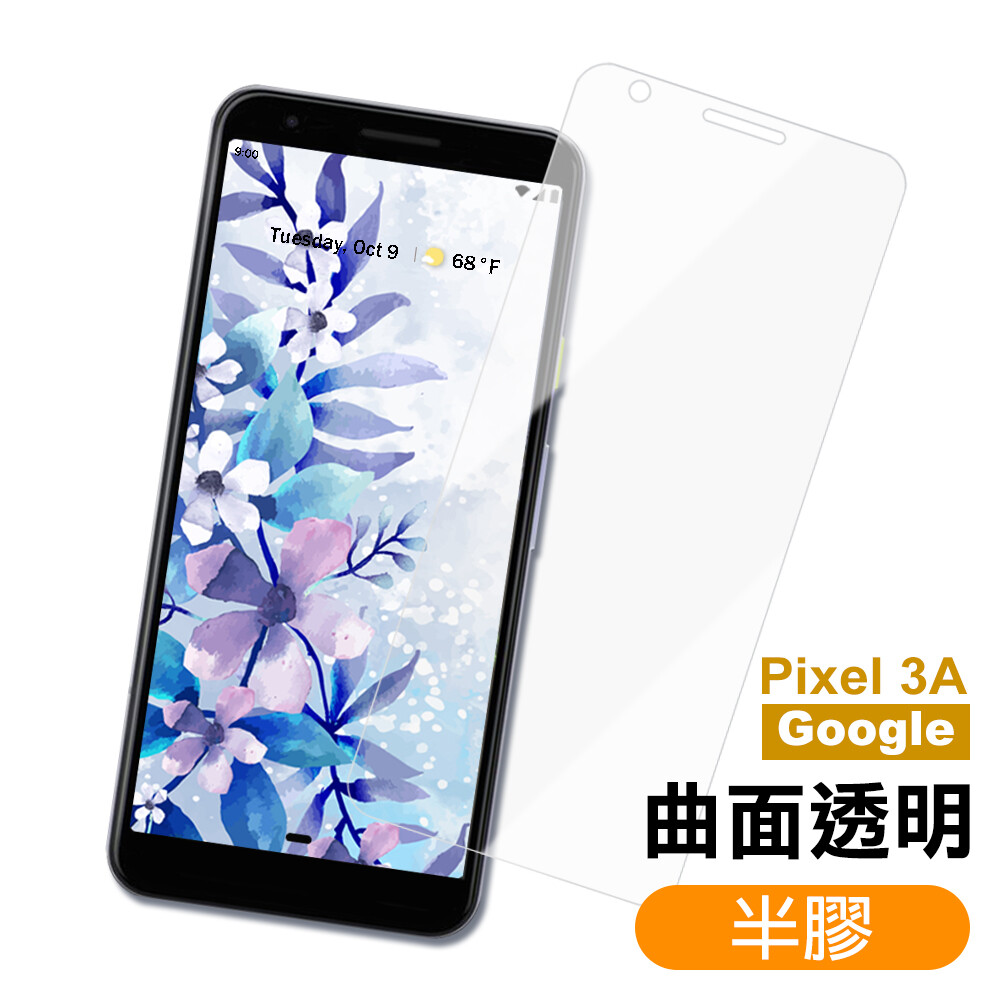 google pixel 3a 高清晰 曲面透明半膠 9h 鋼化玻璃膜 手機 鋼化膜 保護貼
