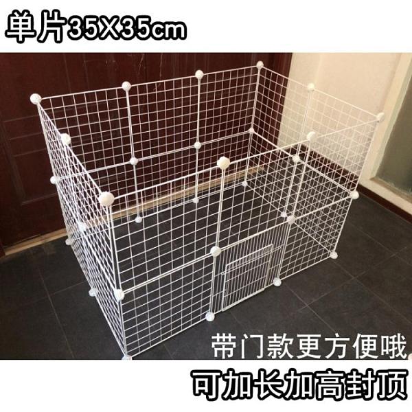 DIY魔片加粗鐵網寵物籠小寵兔子泰迪小型犬圍欄 cf