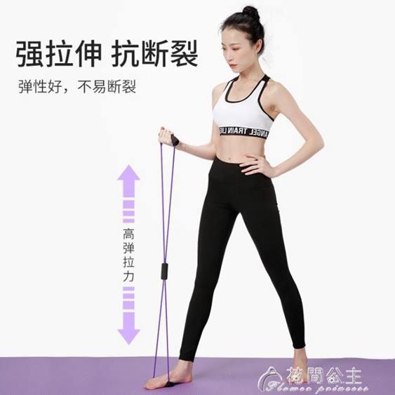8字拉力器家用健身彈力帶瑜伽男女開肩神器美背肩頸拉伸運動器材