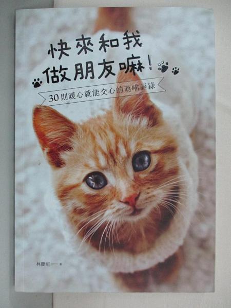 【書寶二手書T5/寵物_ARI】快來和我做朋友嘛!_林慶昭