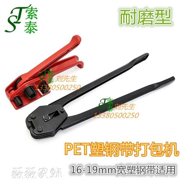 打包機 PP手動打包機 PET塑膠帶組合工具 組合式手動打包機 薇薇MKS