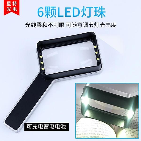 掌上型矩形放大鏡觸模式開關6LED燈帶USB充電線3檔燈光亮度放大鏡【新年特惠】