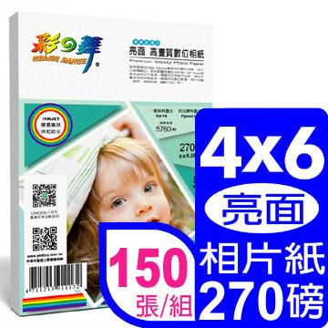 彩之舞 270g 4×6亮面高畫質數位相紙*3包